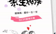 七夕情人节情侣表白相册H5模板缩略图