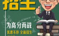 奥数班暑假补习班高分班小学初中缩略图