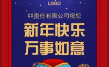 财神企业春节祝福卡缩略图