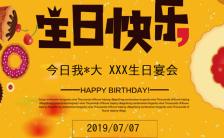 生日邀请函生日贺卡生日祝福宝宝员工生日通用模板!缩略图