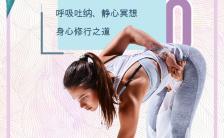 清新运动风瑜伽中心推广课程开班邀请函H5模板缩略图