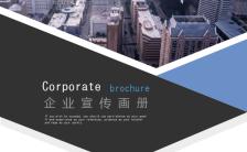 高端灰蓝色企业宣传册画册公司简介缩略图