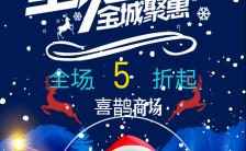圣诞促销活动邀请函圣诞节日祝福贺卡缩略图