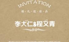 蕾丝公主唯美简约时尚婚礼邀请函缩略图