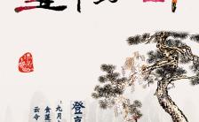 山水画重阳节祝福模板缩略图
