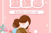 幼儿园感恩母亲亲子互动游戏活动邀请函缩略图