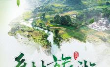 中国梦·乡村行缩略图