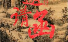 中国风山水画邀请函缩略图