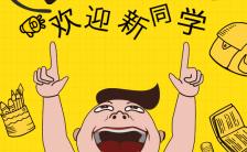 卡通手绘开学季招生简章迎新社团招新缩略图