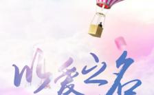 以爱之名约惠七夕节日促销活动缩略图