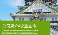 日式简约小清新高端大气公司简介模板缩略图