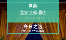 高端大气创意时尚温泉酒店介绍宣传缩略图