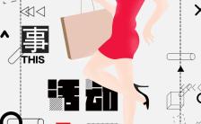 简约时尚节日商场促销活动宣传通用H5模板缩略图