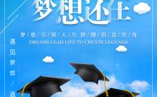 青春不散毕业纪念相册缩略图