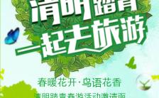 清新绿色清明踏春幼儿园亲子活动邀请函模板缩略图