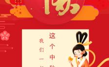 中秋祝福中秋节缩略图