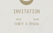 简约淡雅水彩手绘优雅冷淡淡色请柬婚礼邀请函缩略图