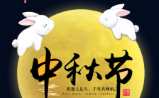 中秋佳节企业个人中秋祝福贺卡H5模板缩略图