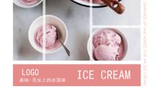 冰淇淋甜品店粉色简约清新时尚店铺展示缩略图