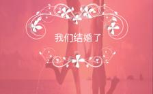 清新简约粉红色调唯美时尚大气婚礼邀请函缩略图