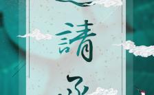 中国风企业活动展会议通用邀请函新品发布邀请函缩略图
