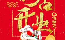 中国风动感时尚金红色调开业宣传推广H5模板缩略图