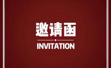 高端酒红扑克风格企业活动邀请函缩略图