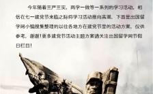 建党大气高端时尚简约唯美庆祝建党H5模板缩略图