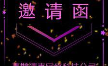 幻彩超炫企业招聘通用模板缩略图