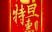 红色喜庆元旦特惠促销模板电子产品节日促销模板缩略图
