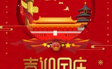 喜迎国庆企业放假通知节日祝福通用H5模板缩略图