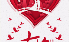 浪漫七夕个人企业祝福贺卡通用模板缩略图