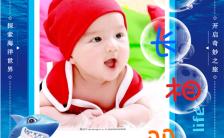宝贝成长相册晒娃宝宝相册儿童相册成长记录满月百日相册生活记录时尚炫酷蓝色海洋动态儿童h5模板缩略图