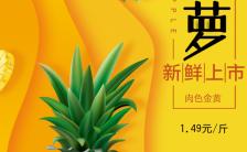 金黄色菠萝元素产品优惠推广活动H5模板缩略图