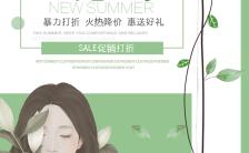 绿色清新夏季新品促销宣传H5模板缩略图