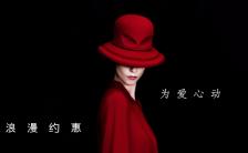 商家店铺七夕宣传特惠折扣宣传模板缩略图