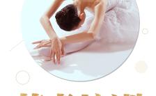 艺术培训艺术考试招生舞蹈美术音乐培训宣传缩略图