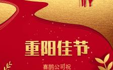 红色温馨鎏金高端大气重阳节敬老企业宣传H5模板缩略图