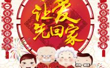 高端大气喜庆中国风让爱先回家缩略图