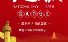 国庆节公司企业贺国庆祝福宣传模板缩略图