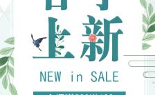 清新文艺春季上新促销h5缩略图