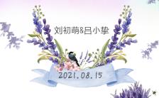 薰衣草主题唯美浪漫紫色婚礼邀请函缩略图