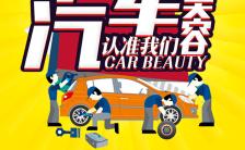 汽车维修美容润滑4s店售后保养通用H5模板缩略图