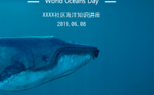 世界海洋日h5模板缩略图