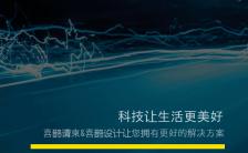 幻彩动态科技改变生活H5模板缩略图