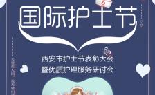 5.12国际护士节表彰大会护理服务研讨会节日宣传节日祝福h5模板缩略图