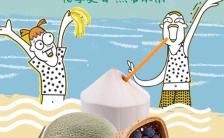 夏日卡通高端时尚唯美水果新店促销H5模板缩略图