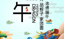 端午节赛龙舟产品活动宣传促销推广模板缩略图