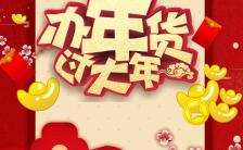 高端大气喜庆中国红2019腊八节祝福贺卡缩略图
