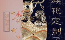 中国风时尚旗袍定制宣传推广模板缩略图
